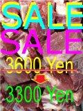 SALE! SALE!! SALE!!! Beef with Bone 3 Kg (ORIGIN:JAPAN)  骨付き国産牛肉